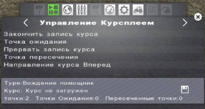 CoursePlay v3.40 рус... для Farming Simulator 2013