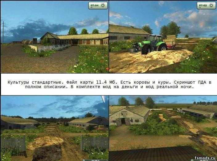 Русская карта для Farming Simulator 2013