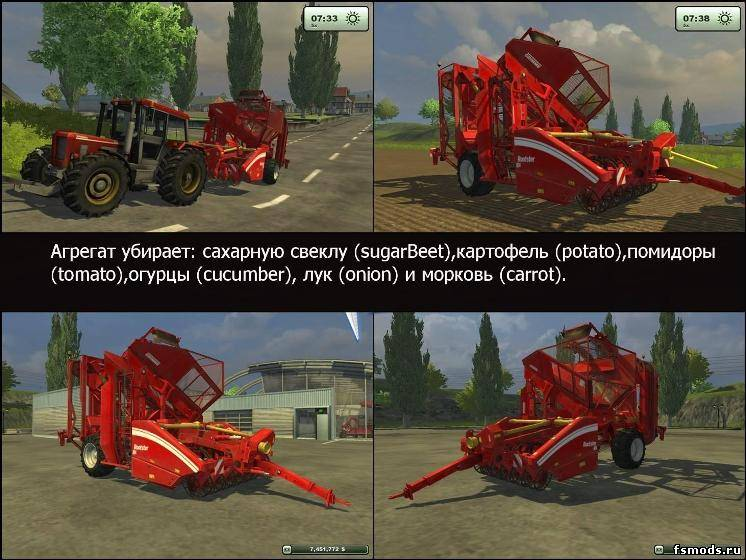Скачать Grimme Rootster 604 MF для Farming Simulator 2013