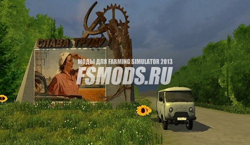 Скачать New map by Erl​an10 для Farming Simulator 2013