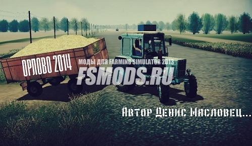 Скачать Орлово 2014 для Farming Simulator 2013