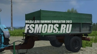 Прицеп ГАЗ 53 для Farming Simulator 2013