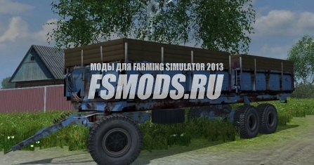 ПТС-12 для Farming Simulator 2013