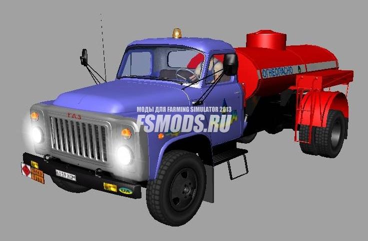 Скачать ГАЗ-52 Заправщик для Farming Simulator 2013