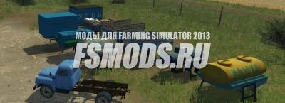 Мод газ-3309 для farming / landwirtschafts simulator 2013.