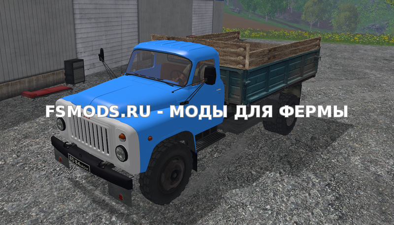 Газ-53 v1.0 для Farming Simulator 2015
