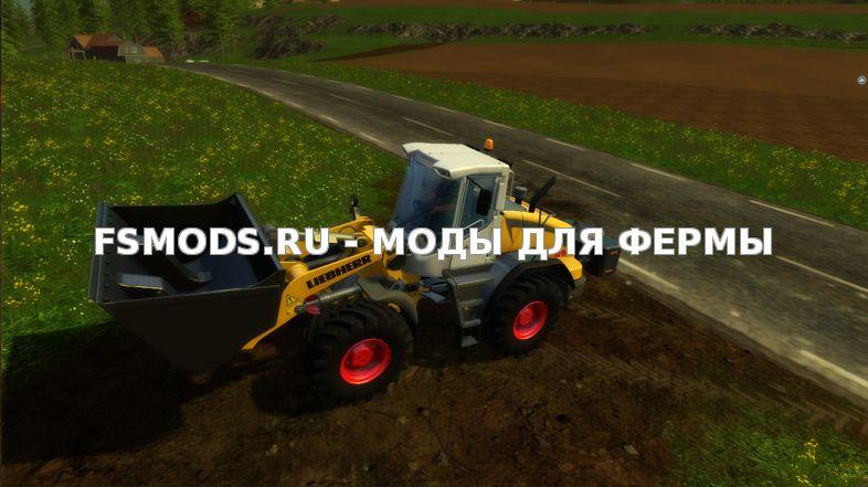 Скачать LIEBHERR L540 для Farming Simulator 2015