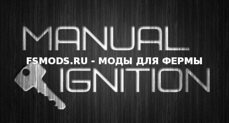 Manual Ignition v4.0 для Farming Simulator 2015