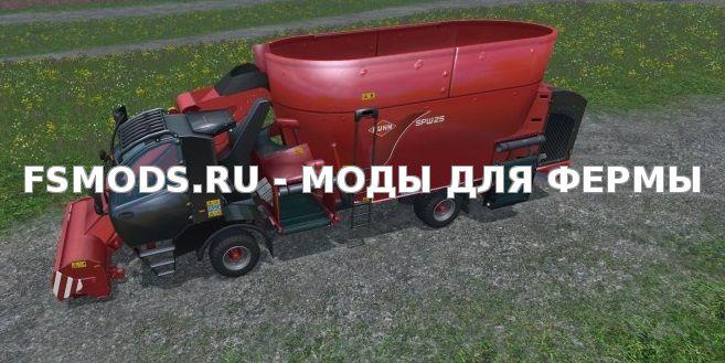 Скачать Kuhn SPW 25 для Farming Simulator 2015