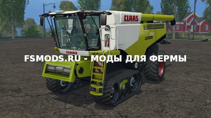Скачать Claas Lexion 780 TerraTrak для Farming Simulator 2015