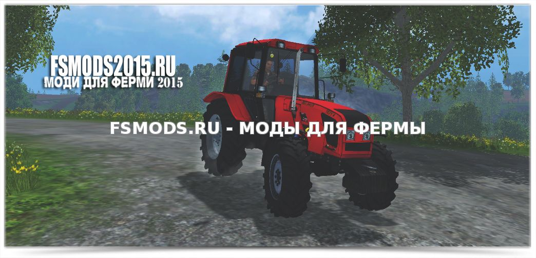 Скачать MTZ 1025 Red для Farming Simulator 2015