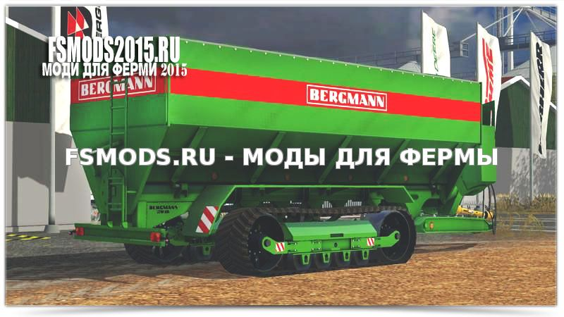 Скачать Bergmann GTW430 ST для Farming Simulator 2015