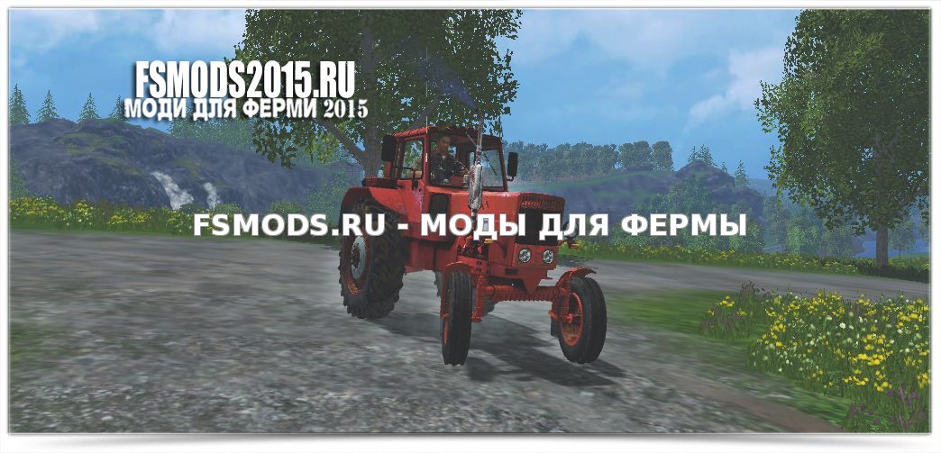 Скачать MTZ 80 для Farming Simulator 2015