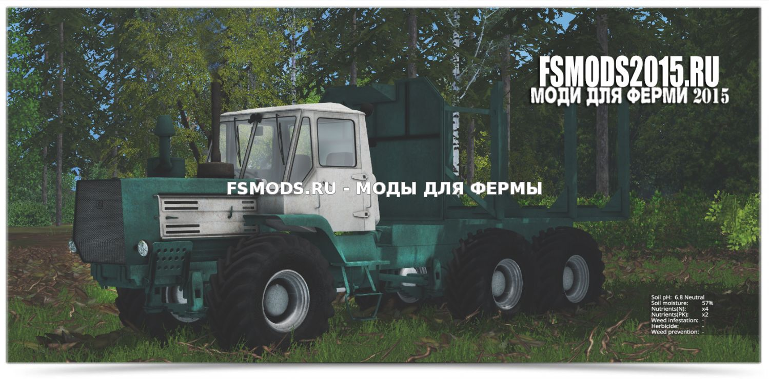 Скачать HTZ T-150K для Farming Simulator 2015
