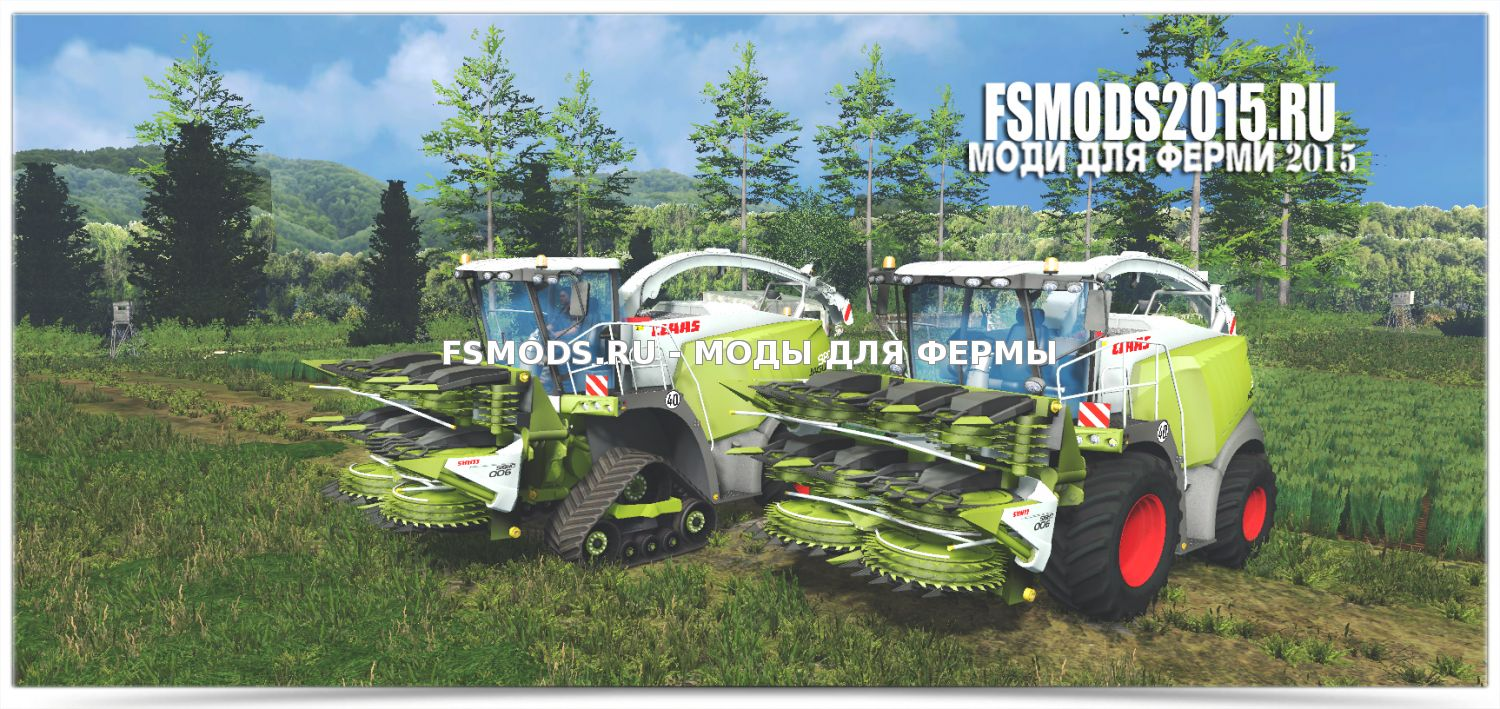 Скачать Claas Jaguar 980 Beast Pack для Farming Simulator 2015