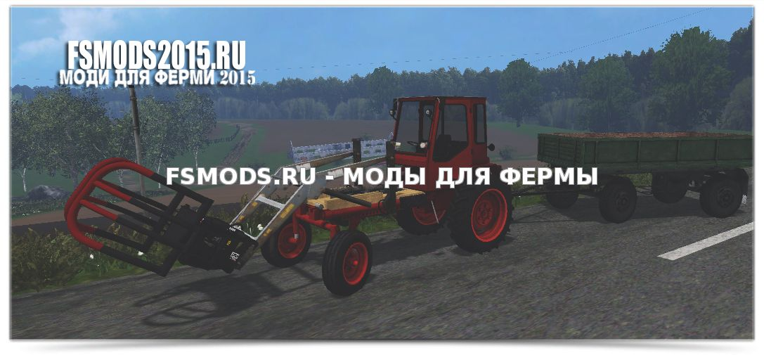 Скачать T-16 для Farming Simulator 2015