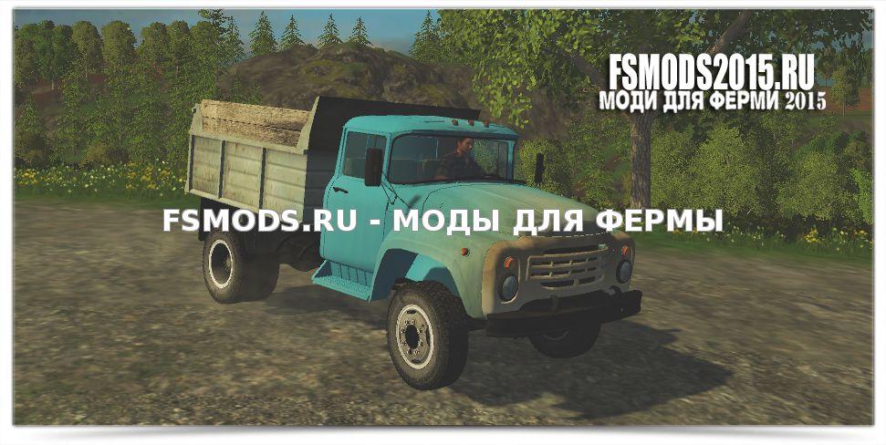 Скачать Зил 130 коротышка. для Farming Simulator 2015