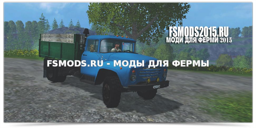 ZIL 130 для Farming Simulator 2015
