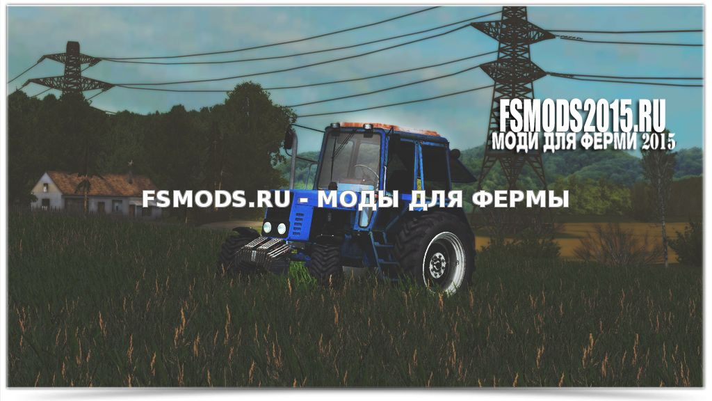 МТЗ 82 для Farming Simulator 2015