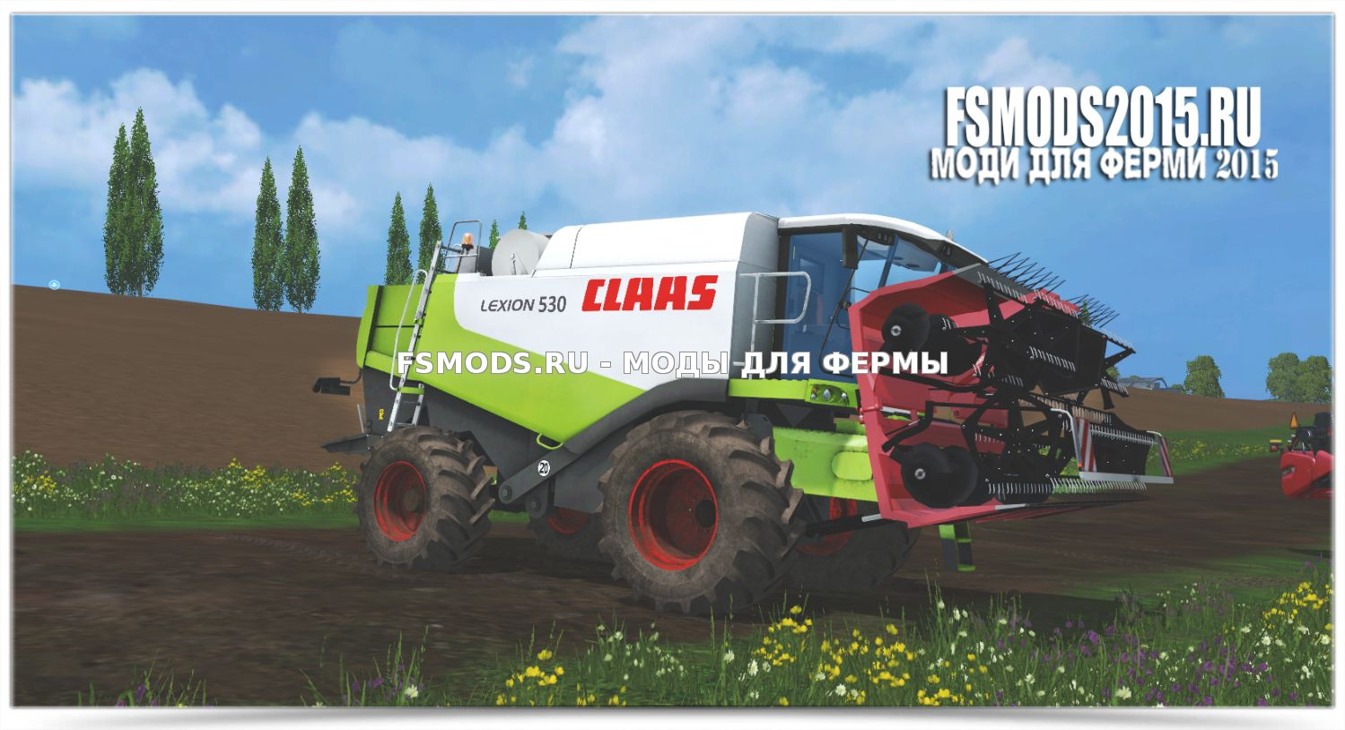 Скачать Claas Lexion 530 для Farming Simulator 2015