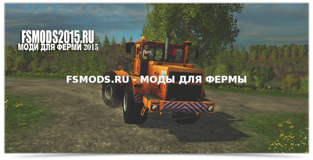 Скачать Кировец K-700A для Farming Simulator 2015