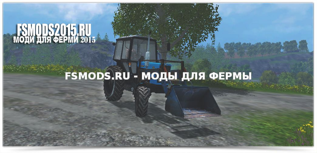 Скачать MTZ 82,1 PKU для Farming Simulator 2015
