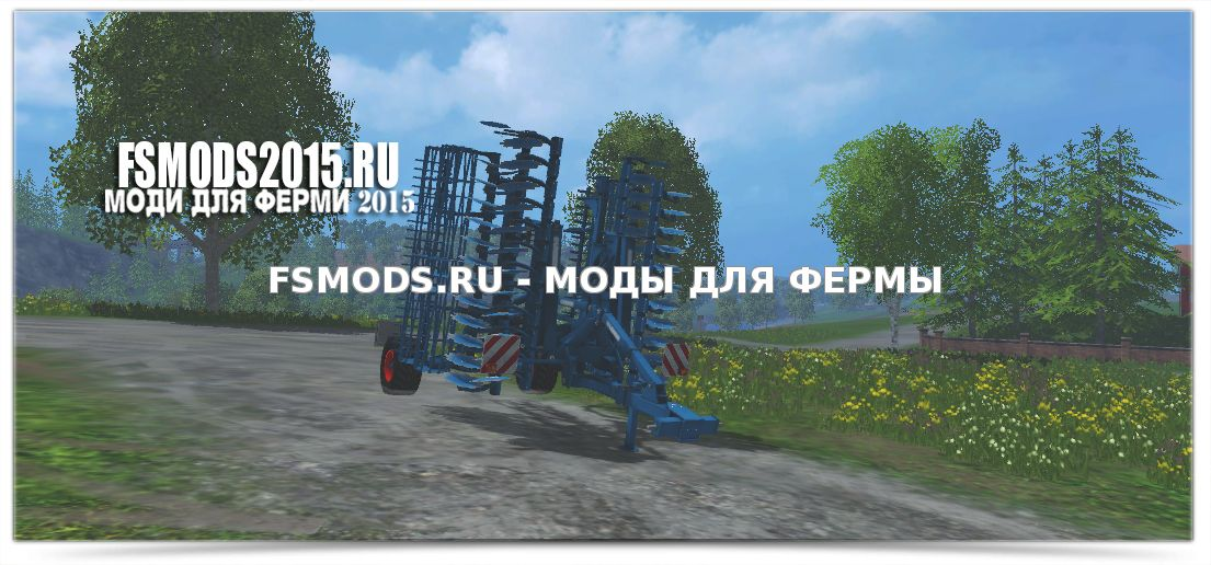 Скачать Lemken Rubin 9 для Farming Simulator 2015