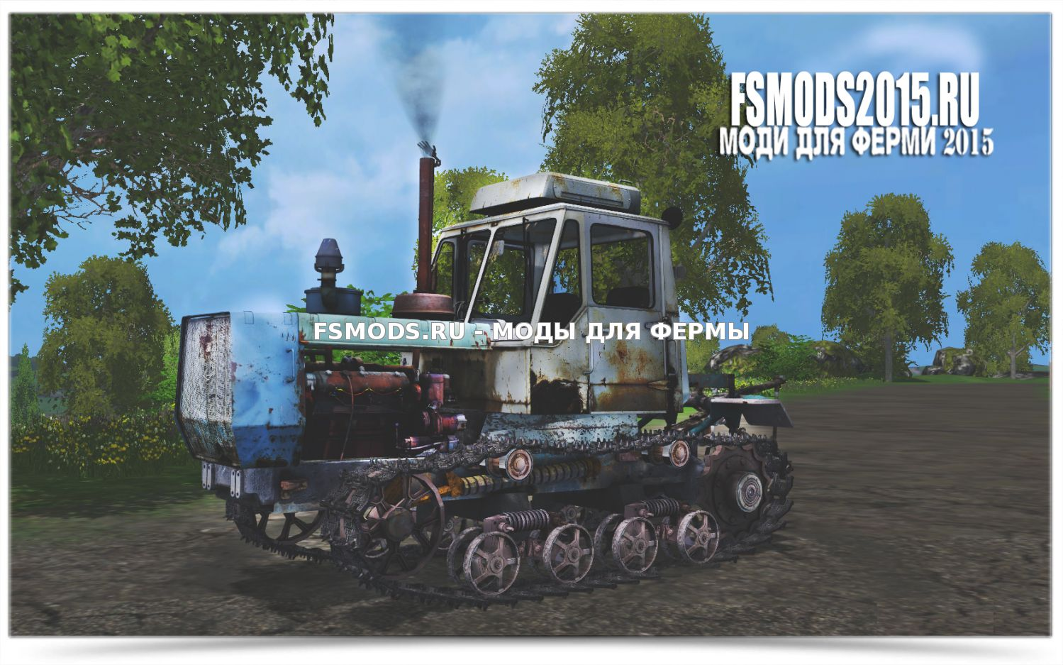 Скачать T-150 для Farming Simulator 2015