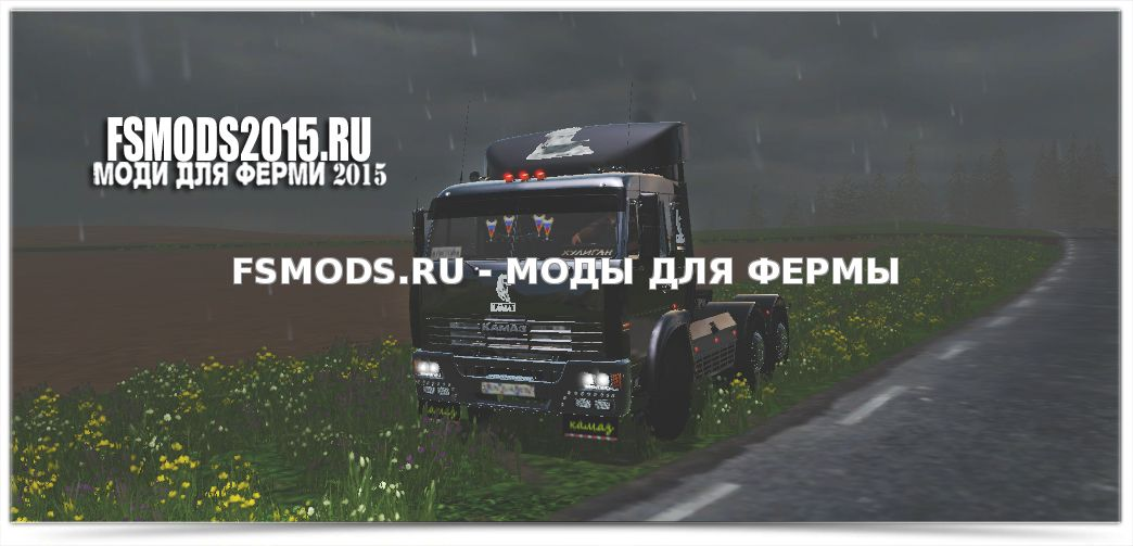 KAMAZ 54115 для Farming Simulator 2015