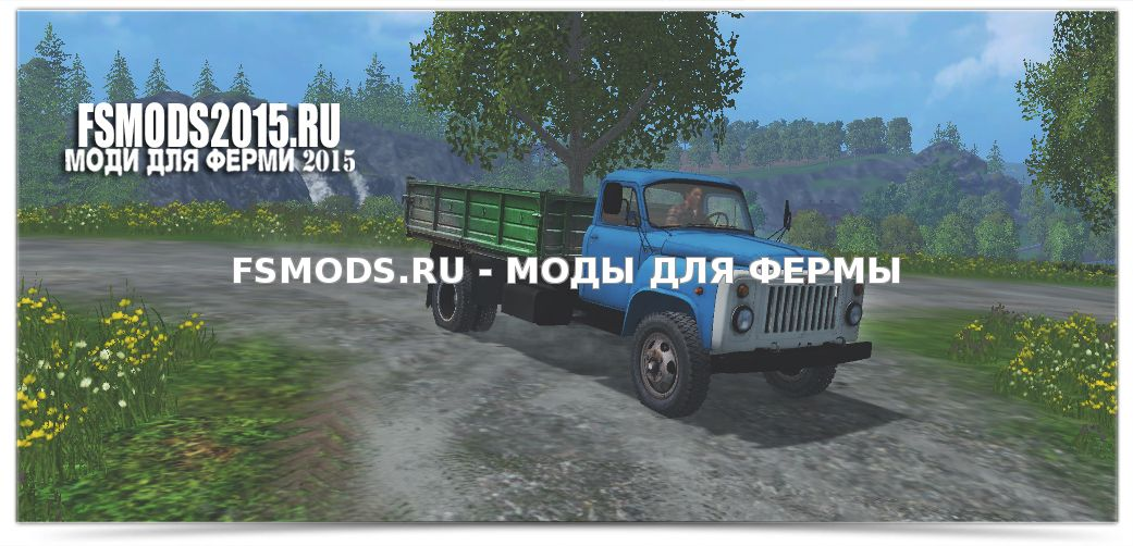 ГАЗ 53 для Farming Simulator 2015