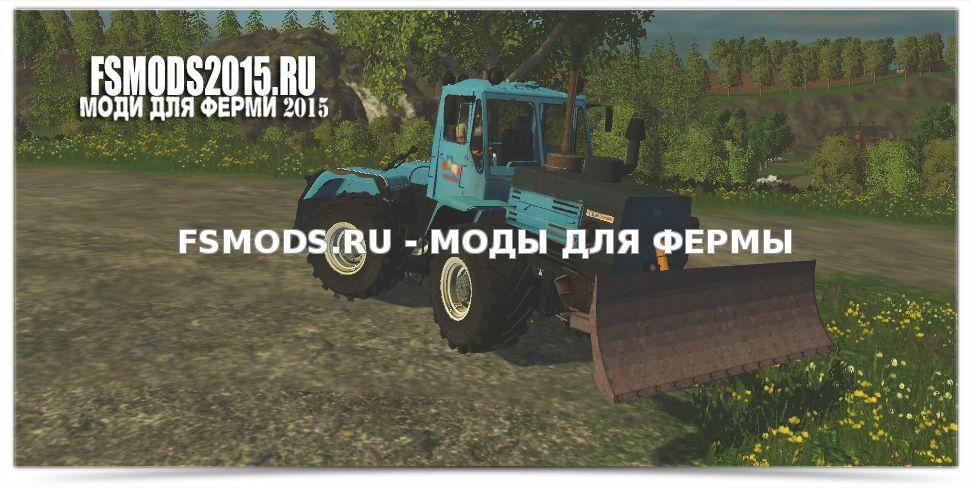 Скачать Т-150К09 для Farming Simulator 2015