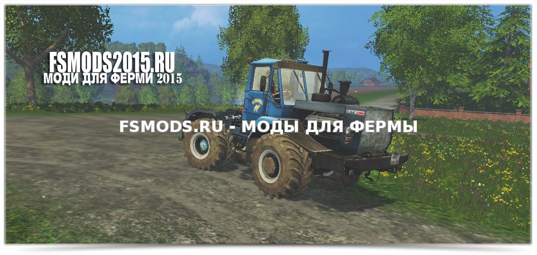 Скачать Т-150K для Farming Simulator 2015