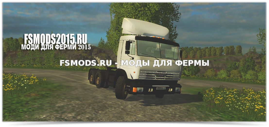 Скачать Kamaz 54115 для Farming Simulator 2015