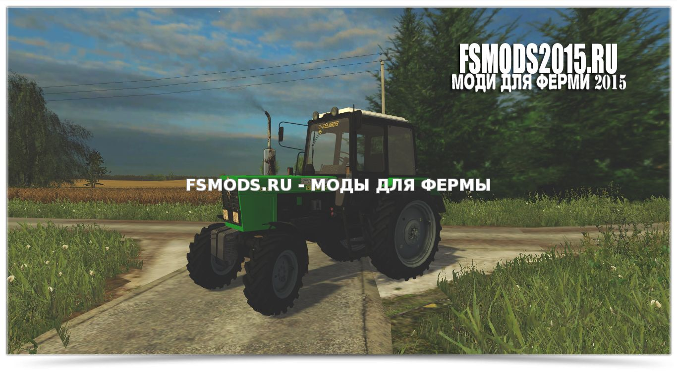 Скачать MTZ 82.1 для Farming Simulator 2015