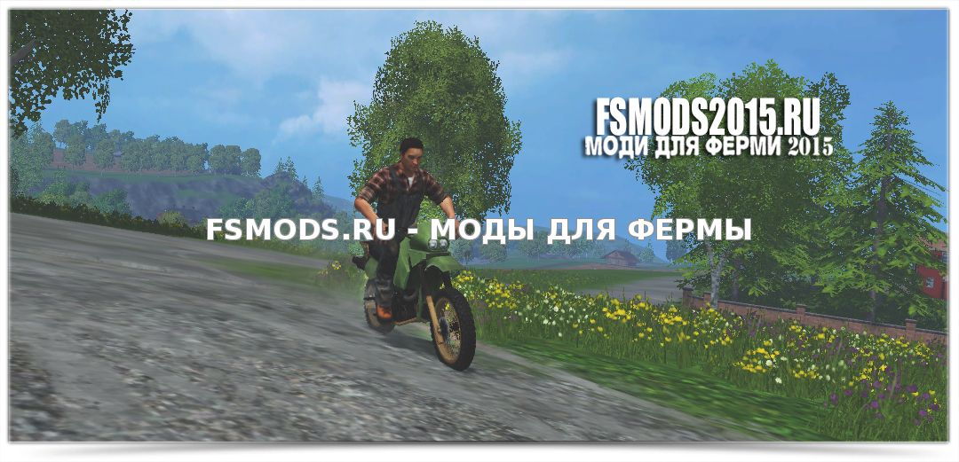 Скачать Kawasaki KR 650 для Farming Simulator 2015