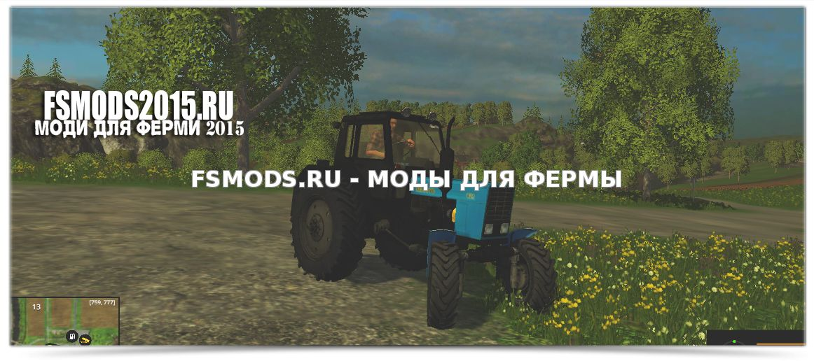 Скачать MTZ 82 для Farming Simulator 2015