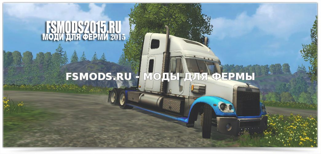 Freightliner Coronado для Farming Simulator 2015