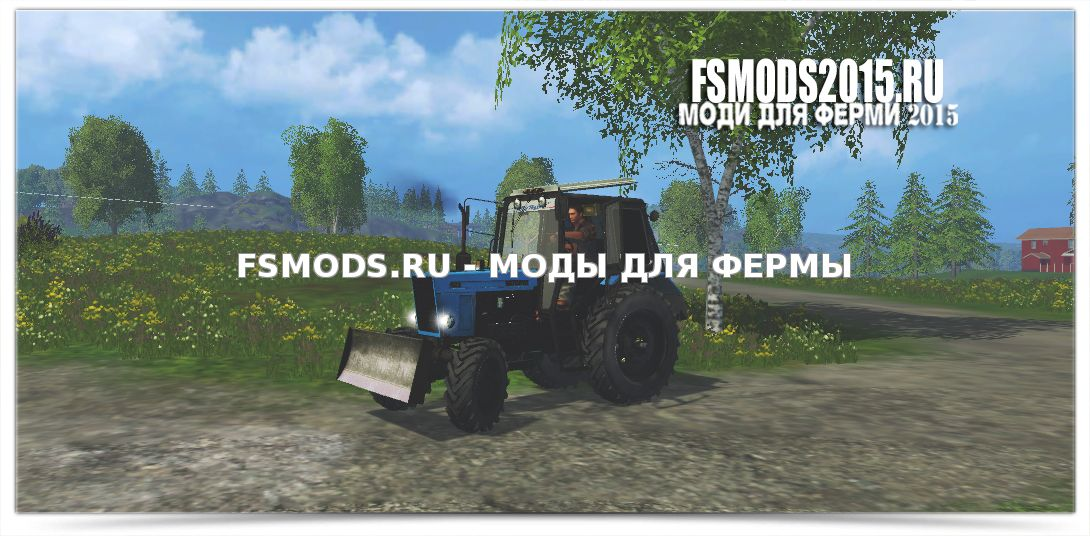 MTZ 82 для Farming Simulator 2015
