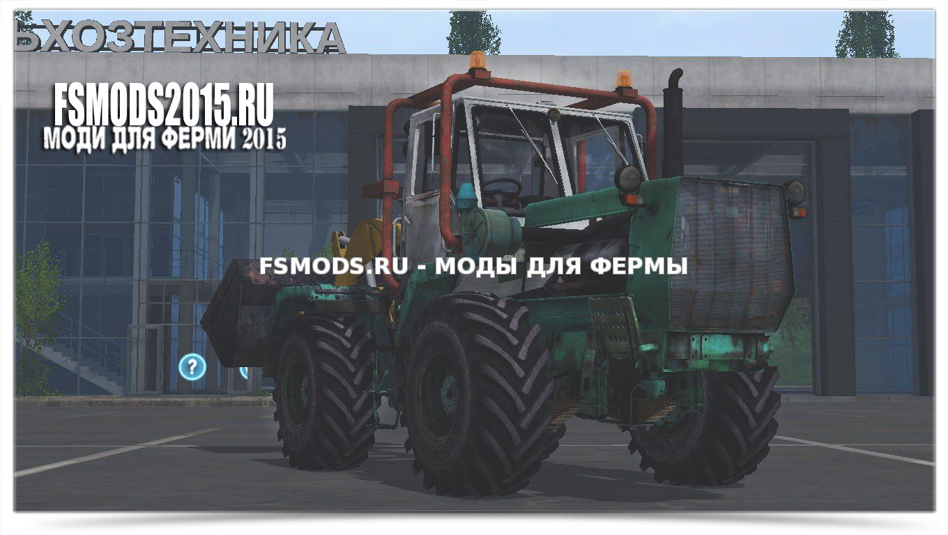Т-150 для Farming Simulator 2015