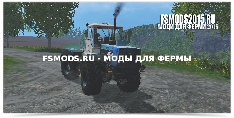 Т 150 для Farming Simulator 2015