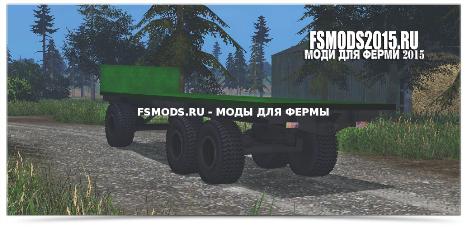Скачать PTS-12 для Farming Simulator 2015