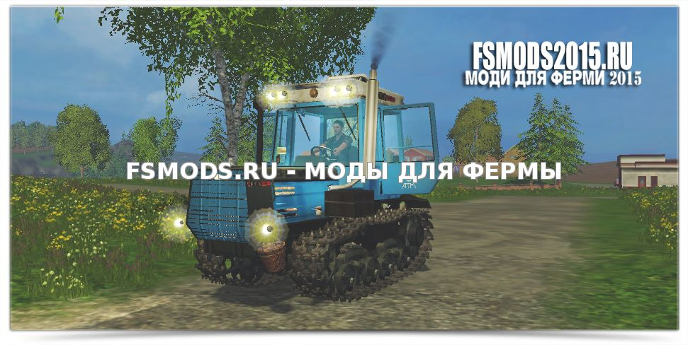 Скачать HTZ 181 NO OTVAL для Farming Simulator 2015