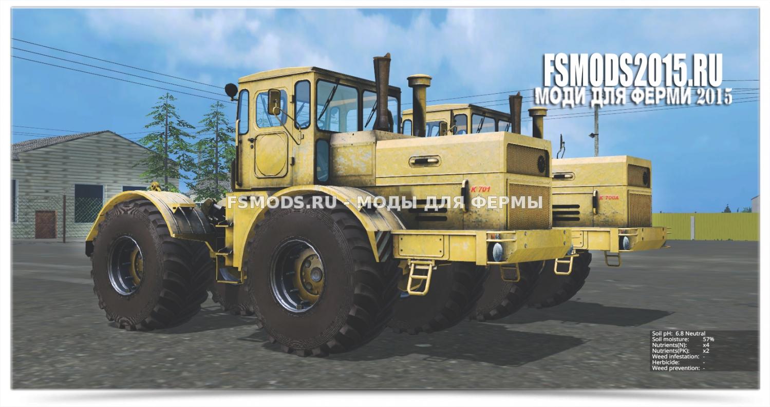 Скачать К-700 пак для Farming Simulator 2015