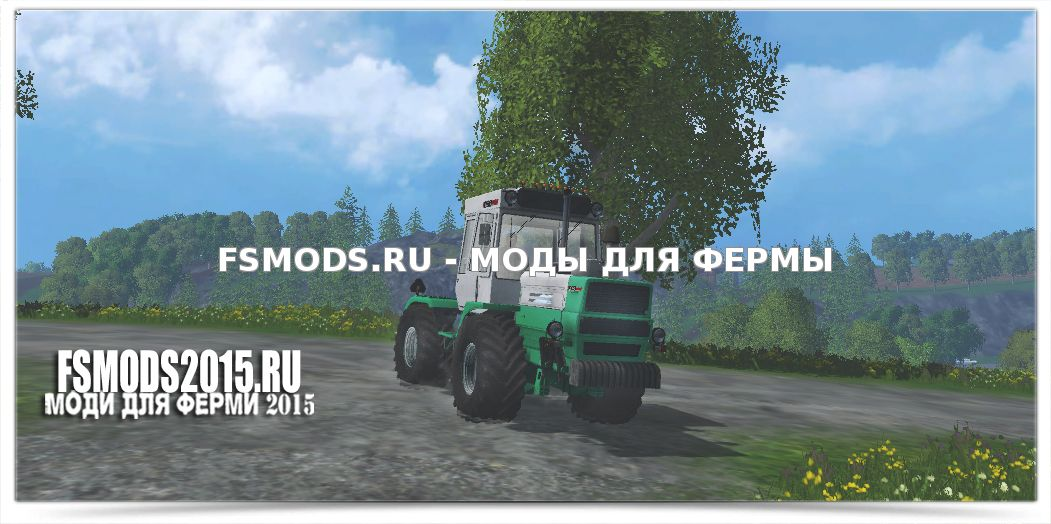 Скачать XT3 - 150 для Farming Simulator 2015