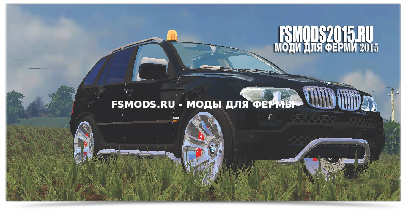 BMW X5 для Farming Simulator 2013