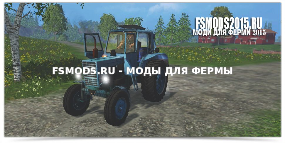 MTZ 80 V4 для Farming Simulator 2015