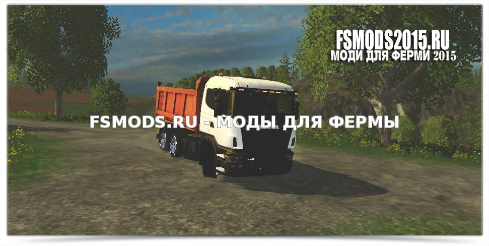 Скания для Farming Simulator 2015