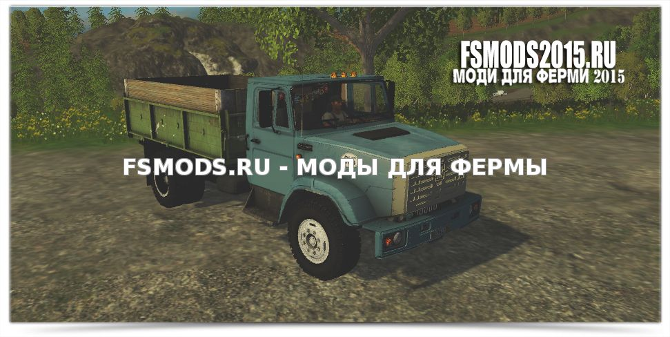 Скачать ZIL 4331 By Klarenfantom для Farming Simulator 2015
