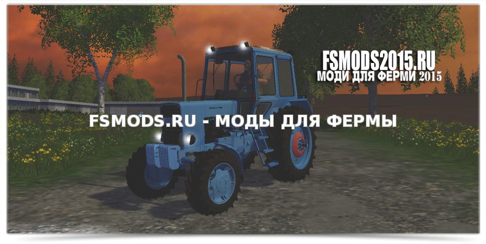 Скачать MTZ 82T для Farming Simulator 2015