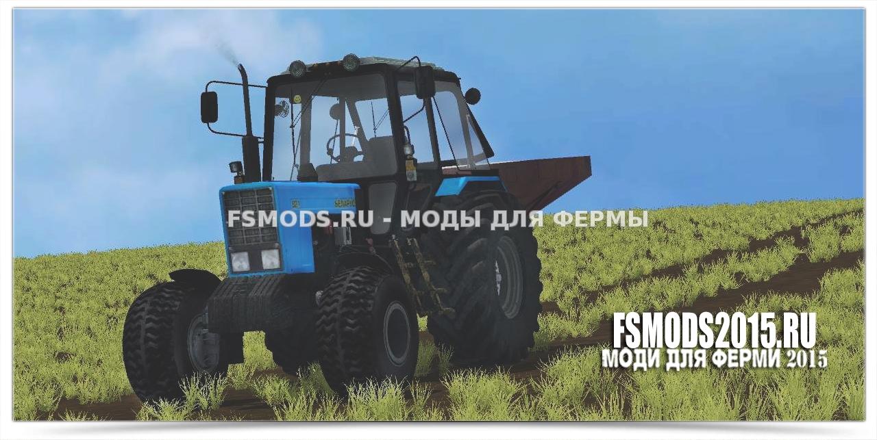Скачать Belarus 82.1 для Farming Simulator 2013